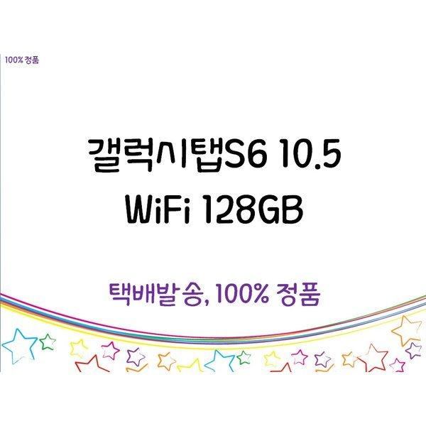 (GP) 삼성전자 갤럭시탭S6 10.5 WiFi 128GB (정품)