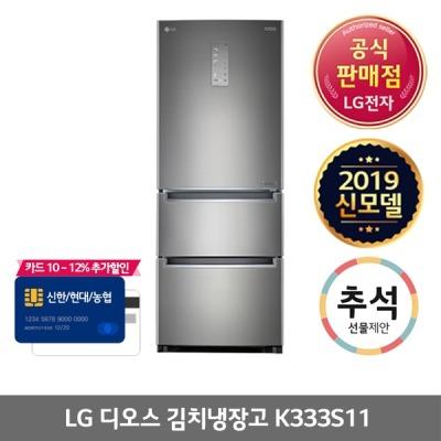 [디오스] (JS) LG DIOS 스탠드형 김치냉장고 K333S11 327L