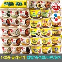(130종)오뚜기컵밥 햇반컵반 즉석밥 덮밥국밥 3분카레