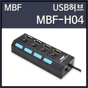 MBF USB-H04 USB2.0 4PORT 허브아답타 유전원