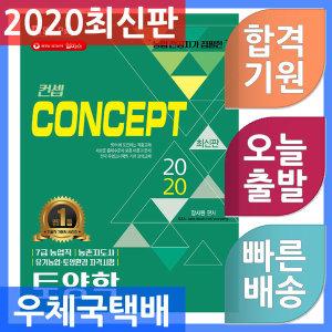 서울고시각 컨셉 토양학 - 7급 농업직.농촌 지도사 유기농업.토양환경 자격시험 2020