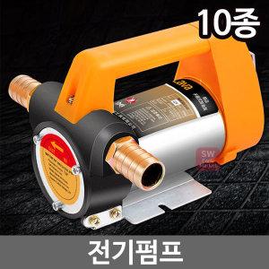 휴대용 전동오일펌프12V 24V 220V 등유 경유 기름펌프