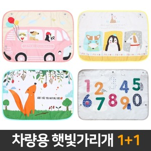 1+1 유아 차량용 암막커튼 차 햇빛가리개 햇빛차단