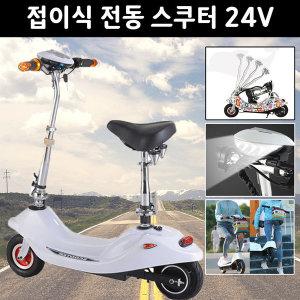 접이식 전동스 쿠터 (스파이더) 전동 전기 오토바이