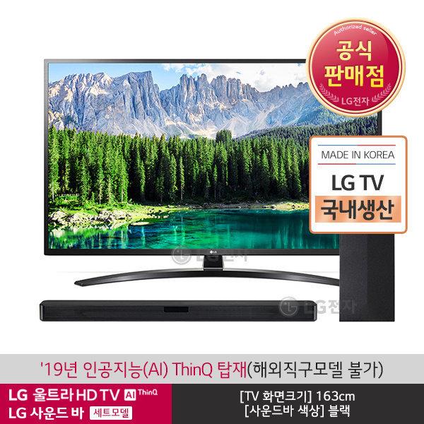 LG  LG 세트모델 LED TV 스탠드형 65UM7800ENA + 사운드바 SL4F
