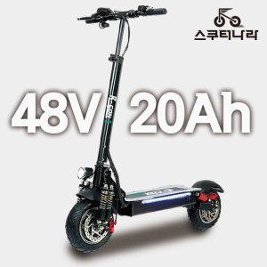 스쿠터나라 48V 20Ah대용량 배터리 알콘듀얼 2200W 전기스쿠터 접이식 전동자전거