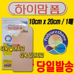 하이맘폼 5mm 잘라쓰는타입 1매입(+가위증정)