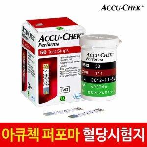 (로슈) 아큐첵 퍼포마 혈당시험지 2박스100매+대용침100+솜100매/스트립/