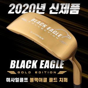2020년신제품-100%국내산 미사일 골프 BLACK EAGLE 블랙이글 골드 프리미엄 치퍼(FEMCO샤프트)