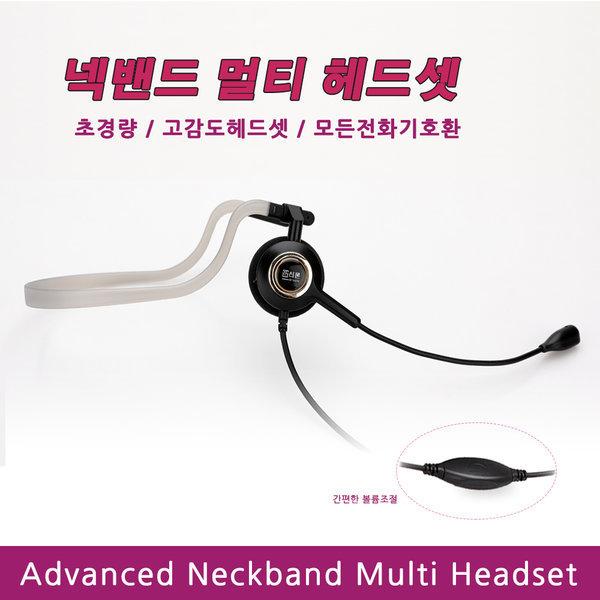 R370 넥밴드헤드셋 콜센터/스마트폰/TM/고품질헤드셋