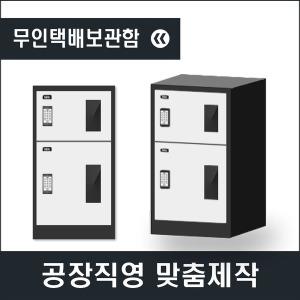 더게이트/무인택배함/2단/보관함/2칸/맞춤제작
