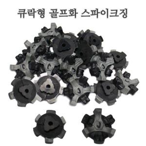 (현대Hmall)큐락  Q-LOK  골프화 스파이크징 (블랙/그레이)