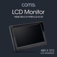 COMS 차량용 5인치 LCD 모니터/CCTV 모니터/RCA단자 C