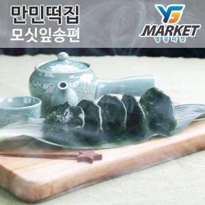 개별포장 영광모시송편 떡 개떡 만민떡집