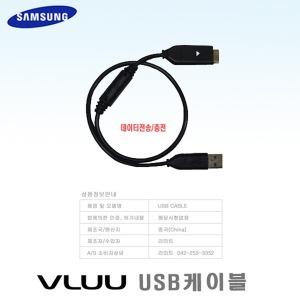 삼성 VLUU ST550/WB100/WB1000 디카호환-34핀케이블