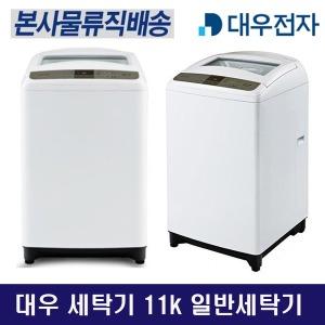 대우 세탁기 DWF-11GAWB 일반 통돌이 세탁기 11kg (1)