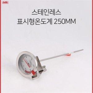 델키 스테인레스 조리 표시온도계 25cm 튀김온도계 기
