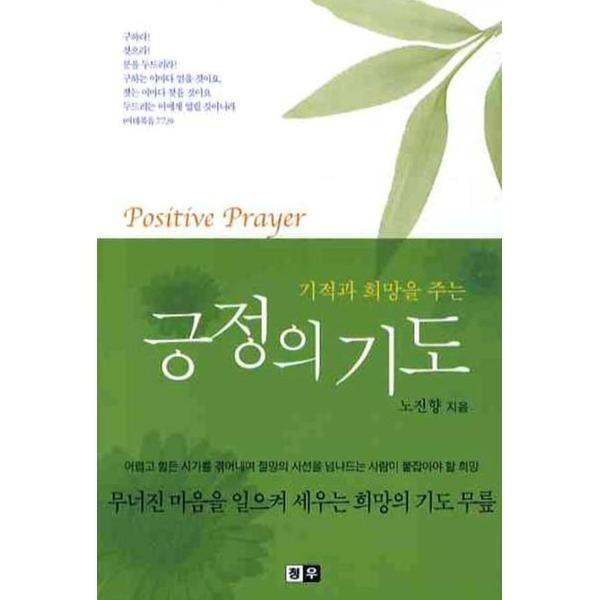 청우 긍정의 기도(기적과 희망을 주는)