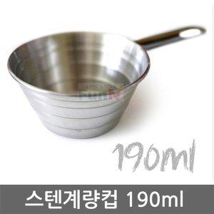(5257)페어프렌즈 스텐계량컵190ml 계량컵 스텐계량컵