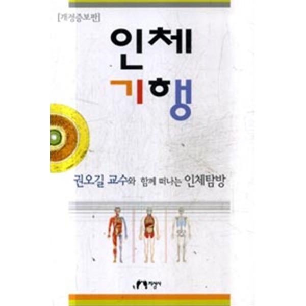 지성사 인체기행 - 개정증보판 (년도바코드중복)