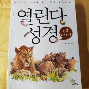 성경의 비밀을 푸는 동물이야기.열린다 성경/류모세