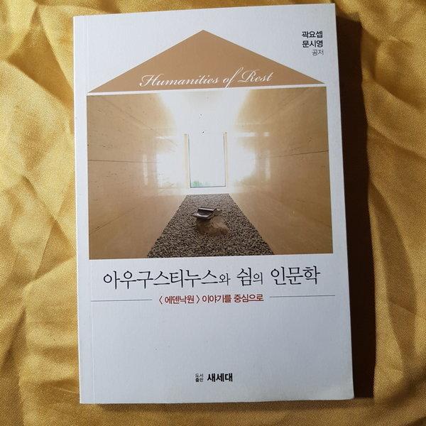 아우구스티누스와 쉼의 인문학/곽요셉외.새세대.2017