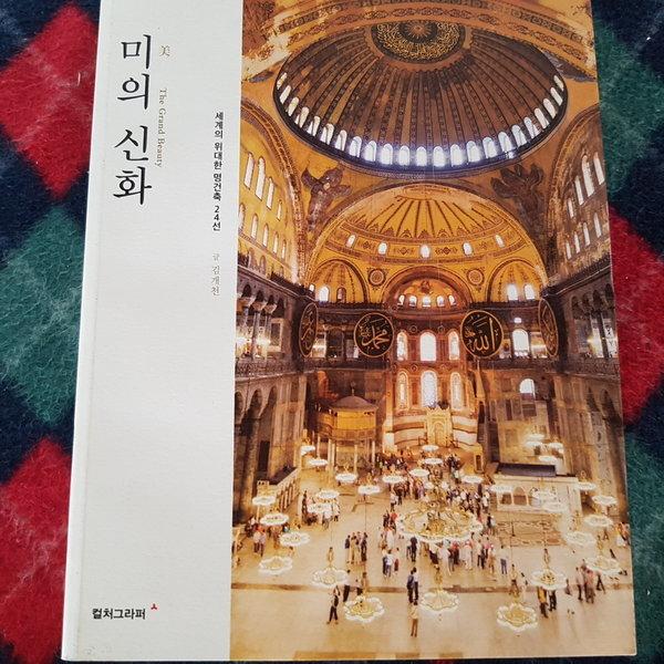 미의 신화/김개천.컬쳐그라피.2012