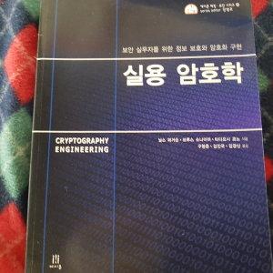 실용 암호학/닐스 퍼거슨.에이콘.2013