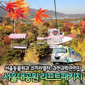 (과천)서울대공원 리프트pkg/리프트/서울동물원/코끼리열차/테마가든/과천과학관(~10/31)