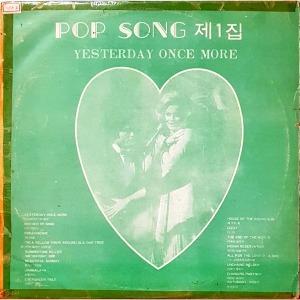 L4039- 팝LP/ POP SONG 제1집 (YESTERDAY ONCE MORE)