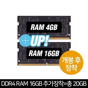 DDR4 16GB 개봉 후 추가장착 (총 20GB만들기)