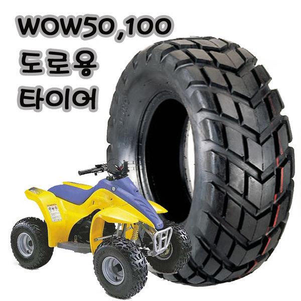 효성 와우50  100 도로용 타이어  18X7-7  18-7-7