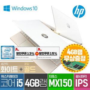 Pavilion 15-cs1048TX NVMe256GB MX150 최종62만+4G업