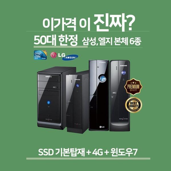 삼성 엘지 브랜드 올뉴 실속형 컴퓨터 본체 6종