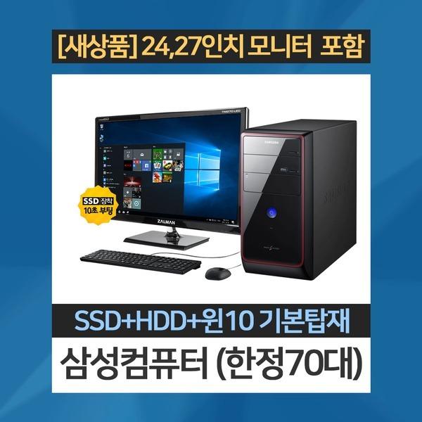 삼성컴세트 80대한정 i5/SSD+500G/4G/윈10정품 탑재