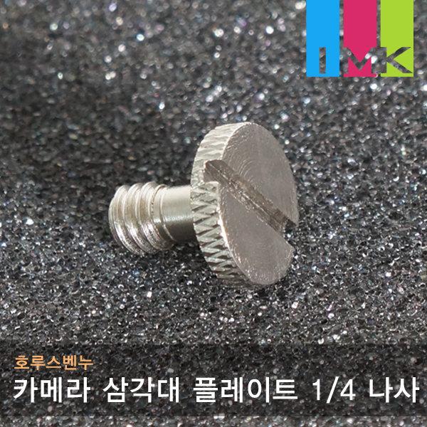 호루스벤누 Screw1 카메라 삼각대 플레이트 1/4 나사