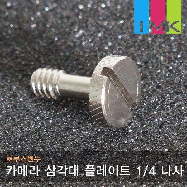 호루스벤누 Screw2 카메라 삼각대 플레이트 1/4 나사