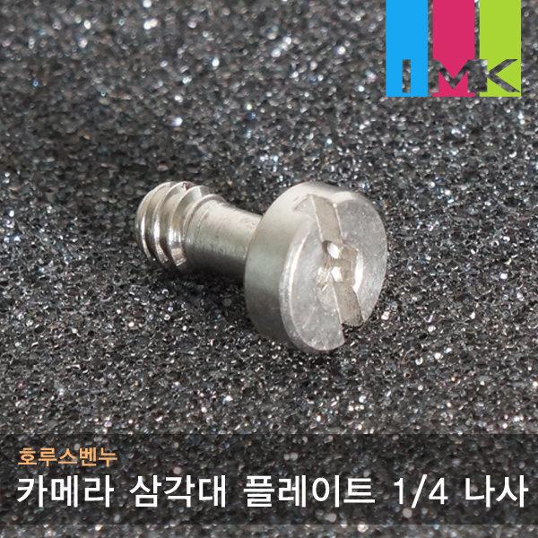 호루스벤누 카메라 삼각대 플레이트 1/4 나사 Screw5
