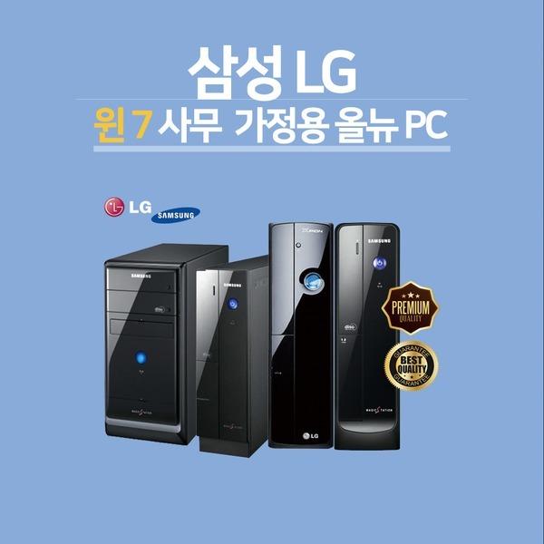 삼성 LG 정품 윈도우 7 사무용 올뉴 컴퓨터 11종