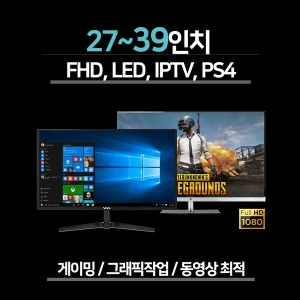 39 32 27인치 FHD LED 모니터 게임 IPTV PS4 넷플릭스