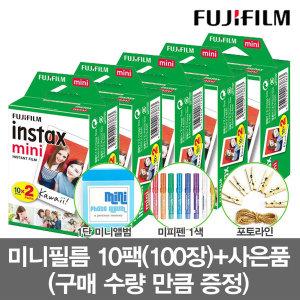 미니필름 10팩(100장)폴라로이드 필름 +3종 선물 증정