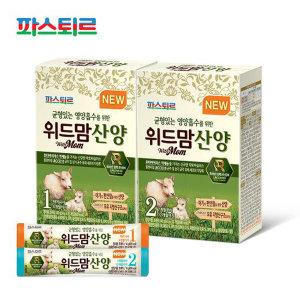 파스퇴르 위드맘 산양스틱1~2단계 2팩(20봉)