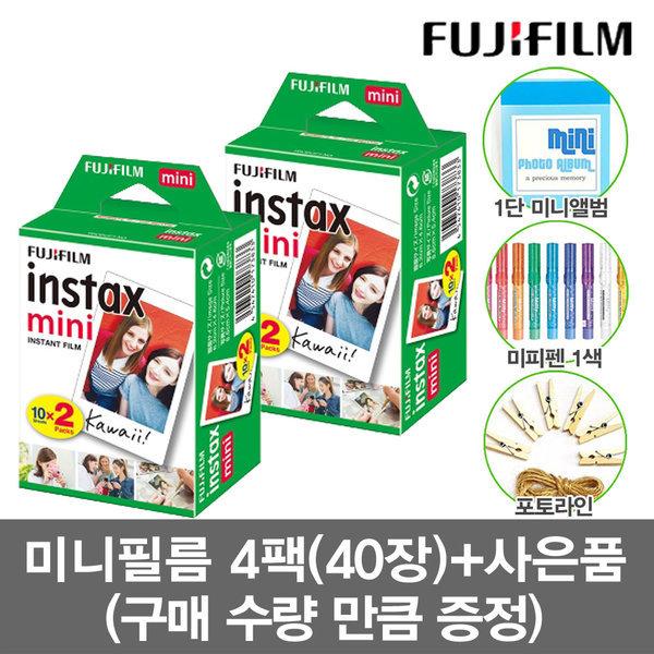 미니필름 4팩(40장)폴라로이드 필름 +앨범+펜+포토라인