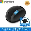 MS Sculpt Ergonomic 마우스 +MS정품+3년보증
