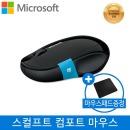 MS Sculpt Comfort 블루투스 마우스 +MS정품+3년보증+