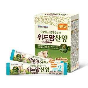 파스퇴르 위드맘 산양스틱2단계 2팩(20봉)