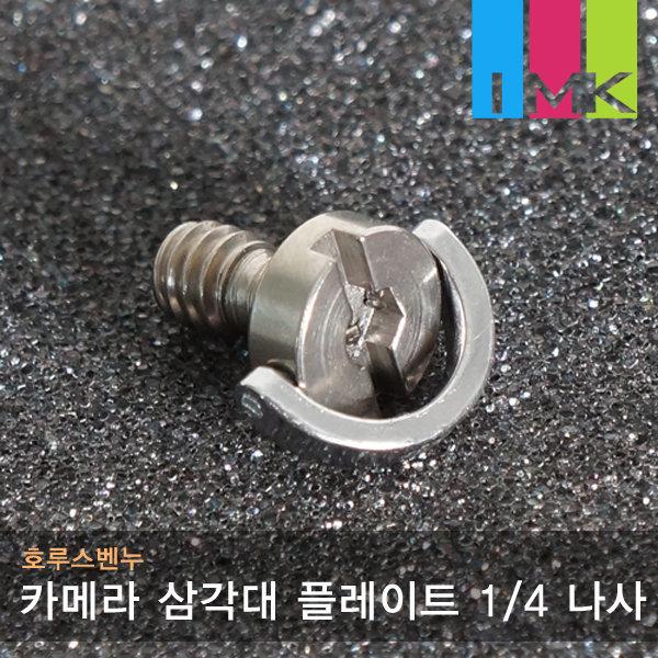 호루스벤누 Screw6 카메라 삼각대 플레이트 1/4 나사