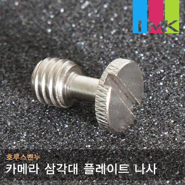 호루스벤누 Screw7 카메라 삼각대 플레이트 3/8 나사