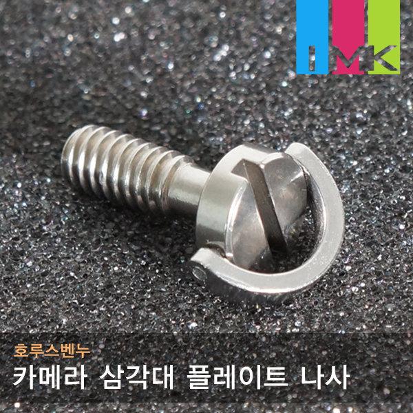 호루스벤누 Screw9 카메라 삼각대 플레이트 1/4 나사