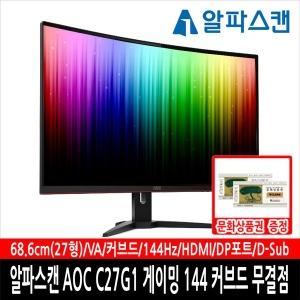 AOC C27G1 게이밍 144 커브드 무결점 68.6cm 모니터